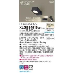 XLGB84916CB1 スポットライト LEDフラットランプ 温白色 天井直付型・壁直付型・据置取付型 拡散タイプ 調光可能 白熱電球100形1灯器具相当 Panasonic 照明器具