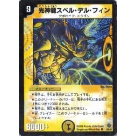 デュエルマスターズ DM22-001-VE 《光神龍スペル・デル・フィン》(中古品)