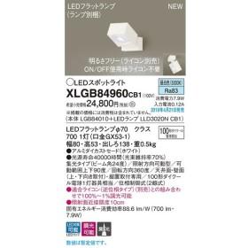 XLGB84960CB1 スポットライト LEDフラットランプ 昼白色 天井・壁直付型・据置取付型 ビーム角24度 集光 調光 110Vダイクール電球100形1灯器具相当 Panasonic