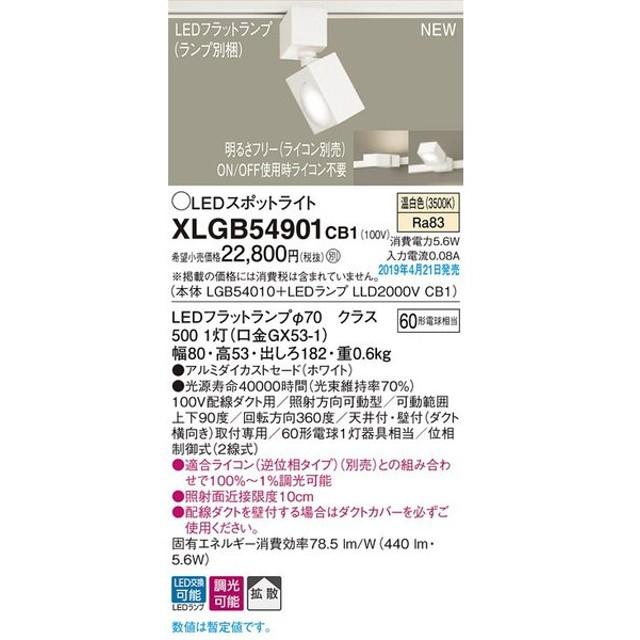 XLGB54901CB1 スポットライト LEDフラットランプ 温白色 配線ダクト取付型 拡散タイプ 調光可能 白熱電球60形1灯器具相当 Panasonic 照明器具