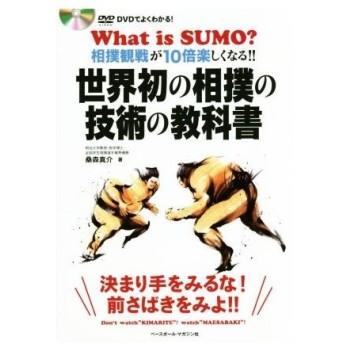 世界初の相撲の技術の教科書 DVDでよくわかる! 相撲観戦が10倍楽しくなる!!/桑森真介(著者)