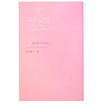 パリ 遊歩者のまなざし Writer & City/エドマンドホワイト(著者),柿沼瑛子(訳者)