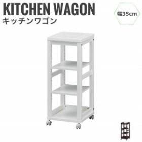 Erento エレント キッチンワゴン 幅35cm (シンプル 白家具 キッチン収納 カウンターワゴン ホワイト アンティーク)