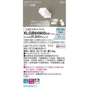 XLGB84900CB1 スポットライト LEDフラットランプ 昼白色 天井直付型・壁直付型・据置取付型 拡散タイプ 調光可能 白熱電球60形1灯器具相当 Panasonic 照明器具