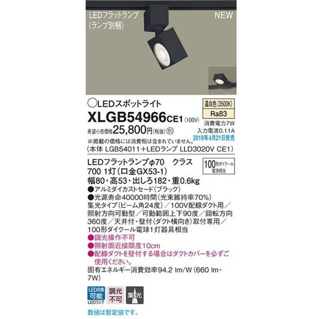 XLGB54966CE1 スポットライト LEDフラットランプ 温白色 配線ダクト取付型 ビーム角24度 集光 調光不可 110Vダイクール電球100形1灯器具相当 Panasonic 照明器具