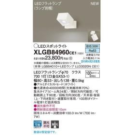 XLGB84960CE1 スポットライト LEDフラットランプ 昼白色 天井・壁直付型・据置取付型 ビーム角24度 集光 非調光110Vダイクール電球100形1灯器具相当 Panasonic