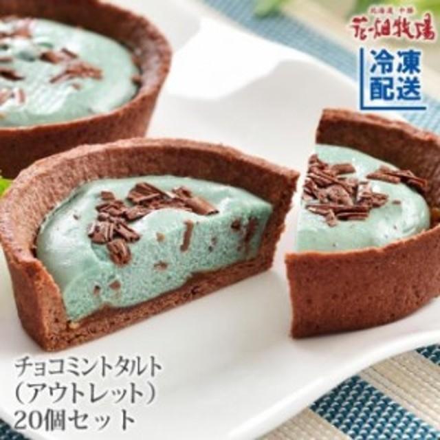 訳あり 花畑牧場 自家製チョコミントタルト(アウトレット) 20個セット【冷凍便】