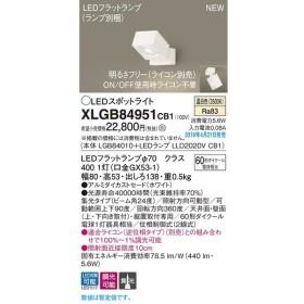 XLGB84951CB1 スポットライト LEDフラットランプ 温白色 天井・壁直付型・据置取付型 ビーム角24度 集光 調光 110Vダイクール電球60形1灯器具相当 Panasonic