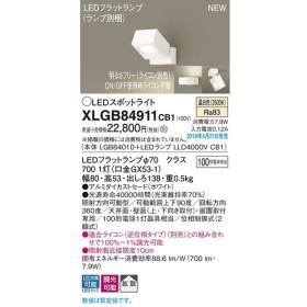 XLGB84911CB1 スポットライト LEDフラットランプ 温白色 天井直付型・壁直付型・据置取付型 拡散タイプ 調光可能 白熱電球100形1灯器具相当 Panasonic 照明器具