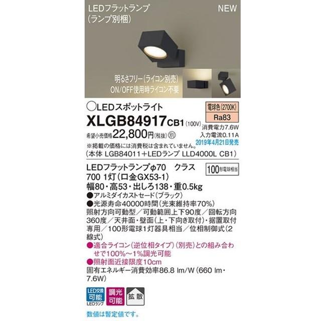 XLGB84917CB1 スポットライト LEDフラットランプ 電球色 天井直付型・壁直付型・据置取付型 拡散タイプ 調光可能 白熱電球100形1灯器具相当 Panasonic 照明器具