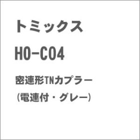 トミックス 【再生産】(HO) HO-C04 密連形TNカプラー(電連付・グレー) トミックスパーツ HO-C04【返品種別B】
