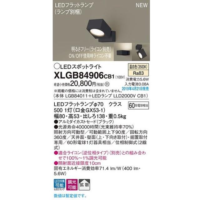 XLGB84906CB1 スポットライト LEDフラットランプ 温白色 天井直付型・壁直付型・据置取付型 拡散タイプ 調光可能 白熱電球60形1灯器具相当 Panasonic 照明器具