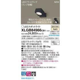 XLGB84966CB1 スポットライト LEDフラットランプ 温白色 天井・壁直付型・据置取付型 ビーム角24度 集光 調光 110Vダイクール電球100形1灯器具相当 Panasonic