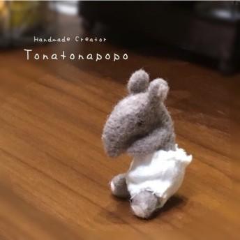 【受注制作】ぱんつバクさん 5.5cm 羊毛フェルト