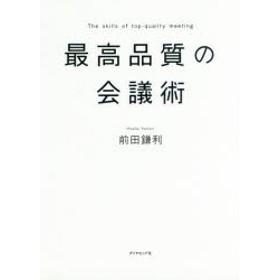 【新品】【本】最高品質の会議術 前田鎌利/著