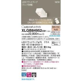 XLGB84952CB1 スポットライト LEDフラットランプ 電球色 天井・壁直付型・据置取付型 ビーム角24度 集光 調光 110Vダイクール電球60形1灯器具相当 Panasonic
