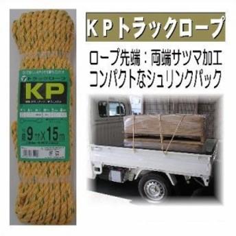 ユタカメイク KPトラックロープ 9mm×15m (TRK-1)