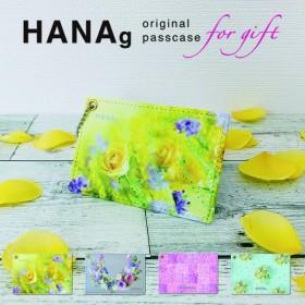 パスケース 定期入れ カードケース HANAg ハナグラム ICカードケース 母の日 PC-HAN-PASSCASE