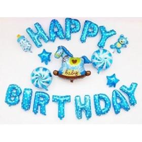 Happiest (ハピエスト)アルミ バルーン 20点セット お誕生日 風船 二次会 お祝い演出 (ブルー(木馬×ハッピーバースディ))