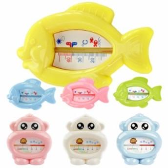 赤ちゃん温度計ベビーバス温度計湯温度計魚/猿水温計