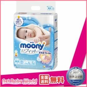 送料無料 NEW ム-ニ- エアフィット テープ 新生児90枚 ユニ・チャーム Unicharm おむつ(テープタイプ)
