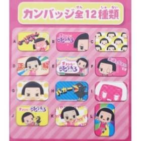チコちゃんに叱られる 缶バッジ スクエア カンバッジ 全12種類 NHK 7×4.3cm キャラクター グッズ メール便可