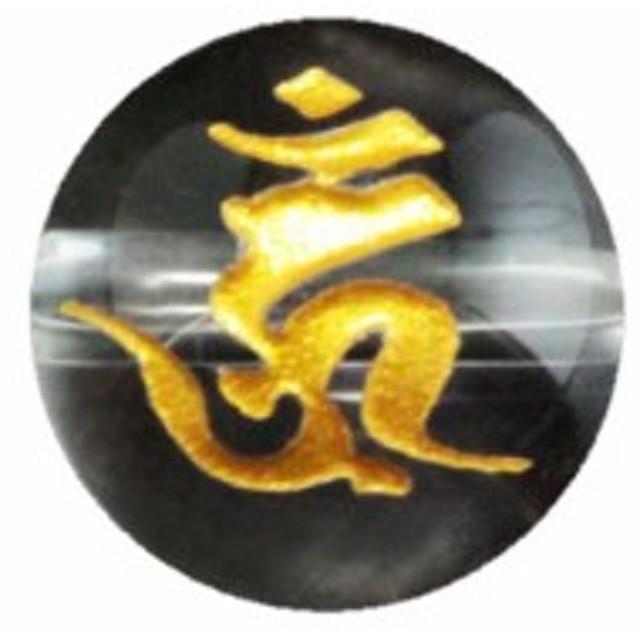 阿閃如来(あしゅく):ウン水晶梵字玉(金色)10mm 一粒売り 手作りにオススメ! 天然石 パワーストーン