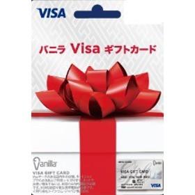 バニラVisaギフトカード 3500円分★コード送信【金券 ギフト券 ギフトカード 商品券】ギフトカード プリペイドカード
