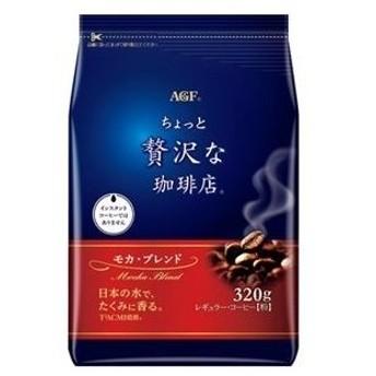 ds-2177831 (まとめ)味の素AGF ちょっと贅沢な珈琲モカブレンド320g【×30セット】 (ds2177831)