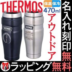 (名入れ・ラッピング無料) サーモス アウトドア 真空断熱 ステンレス タンブラー 470ml 直飲み 保温 保冷 父の日