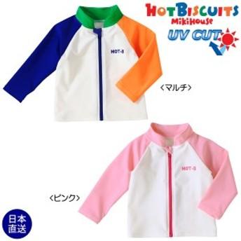 ミキハウス正規販売店/ミキハウス ホットビスケッツ mikihouse ジップアップ☆ラッシュガード(80cm・90cm)