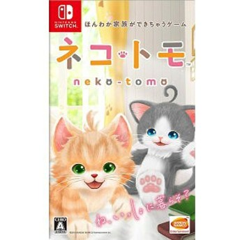【中古】ネコ・トモ Nintendo Switch ソフト 任天堂 ニンテンドースイッチ ソフト/ 中古 ゲーム