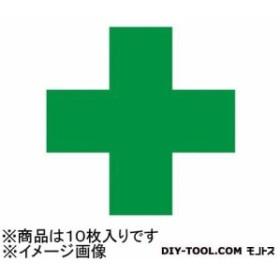 ユニット 緑十字ステッカー PPステッカー  120×120mm  37111 10 枚組