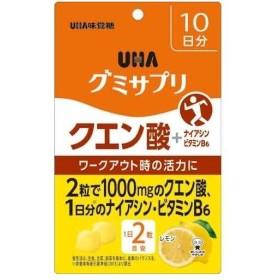 グミサプリ クエン酸 10日分(20粒)
