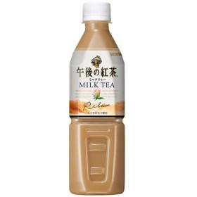〔飲料〕2ケースまで同梱可 キリン 午後の紅茶 ミルクティー 500mlPET 1ケース24本入り(自動販売機用 手売り可)キリンビバレッジ