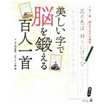 美しい字で脳を鍛える百人一首 1日一首、読んでなぞり書き/和田康子(その他),天野慶(その他)