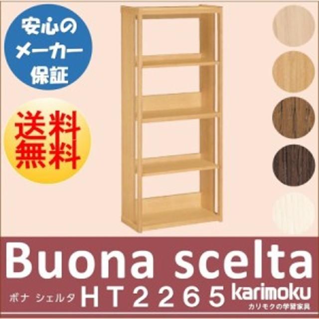 カリモク家具 ボナシェルタ シリーズ 書棚 HT2265 幅60cm 新年度