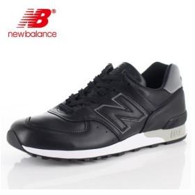 new balance ニューバランス M576 KKL 00576-BK BLACK メンズ スニーカー カジュアル ワイズD ブラック