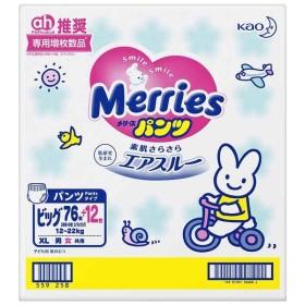 [パンツ・ケース販売] メリーズ さらさらエアスルー ビッグ 88枚 おむつ・おしりふき・トイレ おむつ・おむつ用品 紙おむつ(パンツタイプ) (55)