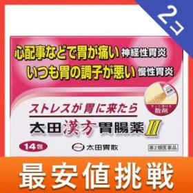 太田漢方胃腸薬2 14包 2個セット 第2類医薬品 セット商品は配送料がお得! ≪ポスト投函での配送(送料350円一律)≫