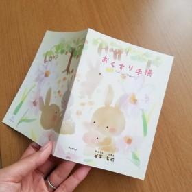 おくすり手帳カバー★うさぎファミリー