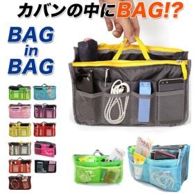 バッグの中にバッグ バッグインバッグ 7色 インナーバッグ レディース バッグ メール便のみ送料無料1