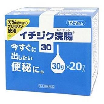 【第2類医薬品】 イチジク浣腸30(30g×20個入)