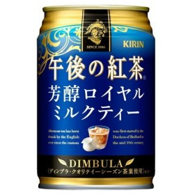 〔飲料〕3ケースまで同梱可 キリン 午後の紅茶 芳醇ロイヤルミルクティー 280g缶 1ケース24本入り(280ml 250 300)KIRIN