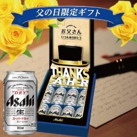父の日 プレゼント 父の日ギフト ビール beer 送料無料 アサヒ SDFG スーパードライ 詰め合わせ セット ビールギフト 60代 70代