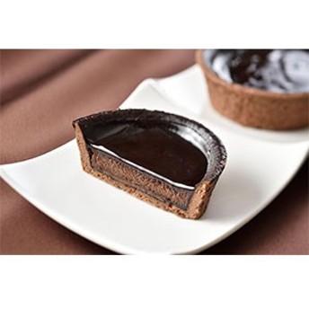 濃厚チョコレートタルト