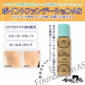 ポイントファンデーションAS(ワキ・ヒザ用)UV ウォータープルーフ リキッドファンデーション ロールオンタイプ コスプレ