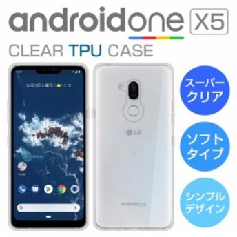 スーパークリア Android One X5 ケース androidone X5 ケース アンドロイドワン X5 ケース Android One X5 カバー スマホケース TPU