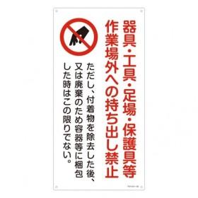 (株)日本緑十字社 アスベスト−20 安全標識 033020 1個