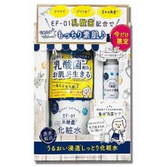 化粧水+ピールケア美容液ミニ付きセット